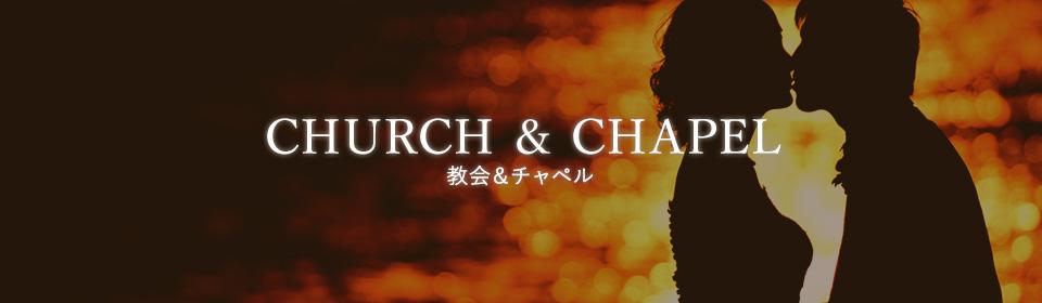教会&チャペル