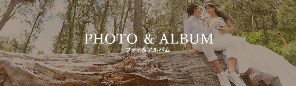 フォト&アルバム